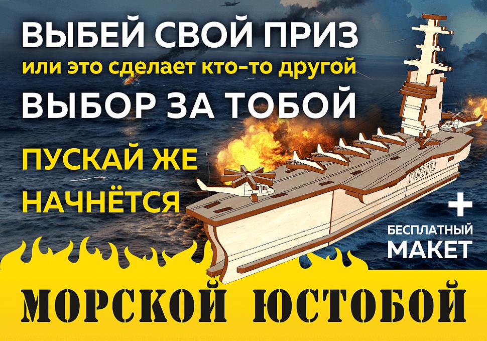 Конкурс Морской YUSTO-бой!