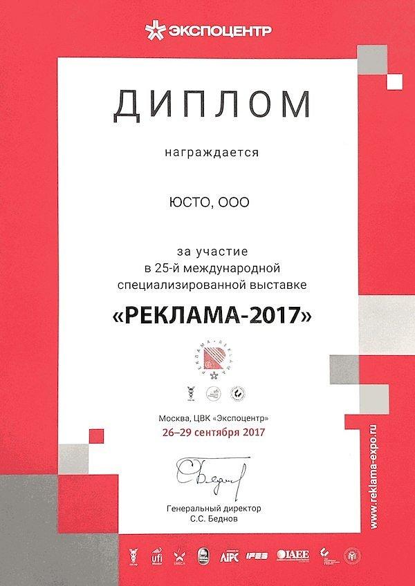 Диплом о участии в выставке Реклама 2017