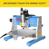 Настольный фрезерно-гравировальный станок  ЧПУ Minimo 3020TT (рис. 1)